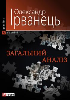 Загальний аналіз - фото книги