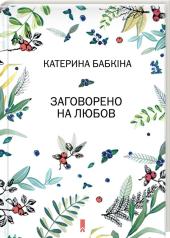 Заговорено на любов - фото обкладинки книги