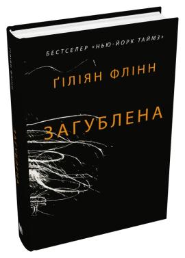 Загублена - фото книги