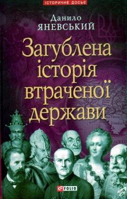 Книга Загублена історія втраченої держави
