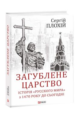 Загублене царство. Історія «Русского мира» з 1470 року до сьогодні - фото книги