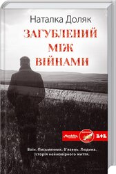 Загублений між війнами - фото обкладинки книги