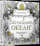 Книга Загублений океан