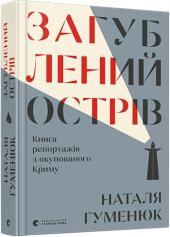Загублений острів. Книга репортажів з окупованого Криму - фото обкладинки книги