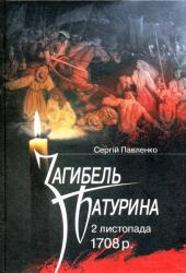 Загибель Батурина. 2 листопада 1708 р. - фото обкладинки книги
