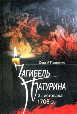 Загибель Батурина. 2 листопада 1708 р. - фото книги