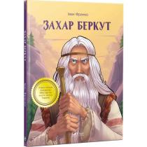 Книга Захар Беркут
