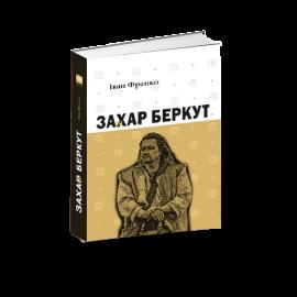 Захар Беркут - фото книги