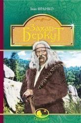 Захар Беркут - фото обкладинки книги