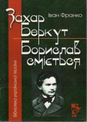 Захар Беркут. Борислав сміється - фото обкладинки книги