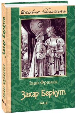 Захар Беркут. Серія «Шкільна бібліотека» - фото книги