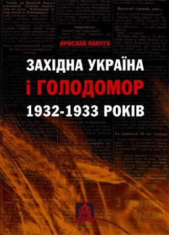 Книга Західна Україна і Голодомор 1932-1933 років