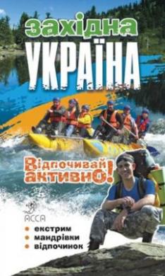 Західна Україна. Відпочивай активно! - фото книги