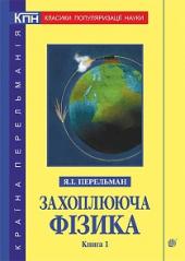 Захоплююча фізика. Кн. 1. - фото обкладинки книги