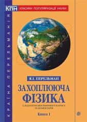 Захоплююча фізика : з додатком біографічного нарису та коментарів. Кн. 1. - фото обкладинки книги