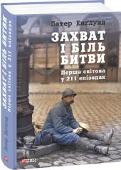 Захват і біль битви: Перша світова у 211 епізода - фото обкладинки книги