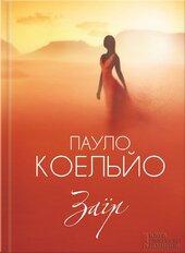 Книга Заїр