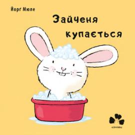 Зайченя купається - фото книги