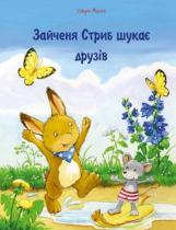 Книга Зайченя Стриб шукає друзів
