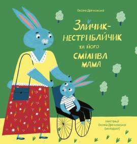 Зайчик-нестрибайчик та його смілива мама - фото книги