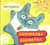 Зайчикова книжечка - фото обкладинки книги