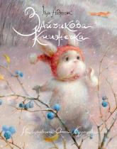 Книга Зайчикова книжечка
