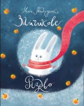 Зайчикове різдво - фото обкладинки книги