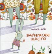 Зайчикове щастя - фото обкладинки книги