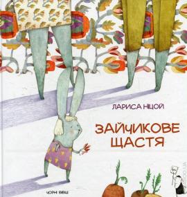 Зайчикове щастя - фото книги