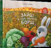 Зайці в полі варять борщ - фото обкладинки книги