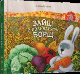 Зайці в полі варять борщ - фото книги