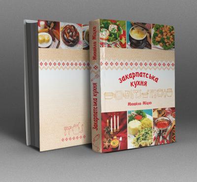 Книга Закарпатська кухня