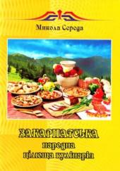 Закарпатська народна цілюща кулінарія - фото обкладинки книги
