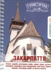 Закарпаття. Туристична енциклопедія - фото обкладинки книги