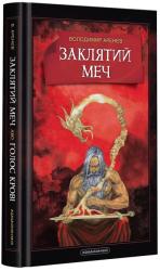 Заклятий меч, або Голос крові - фото обкладинки книги