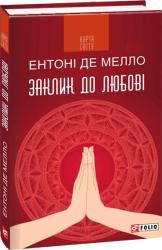 Заклик до любові: медитації - фото обкладинки книги