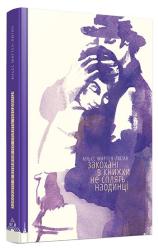 Закохані в книжки не сплять на самоті - фото обкладинки книги