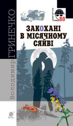 Закохані в місячному сяйві - фото обкладинки книги