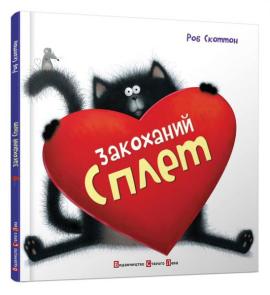 Закоханий Сплет - фото книги
