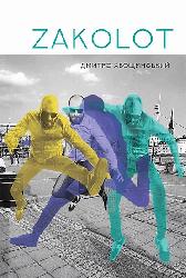 Zakolot - фото обкладинки книги