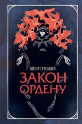 Закон ордену - фото обкладинки книги