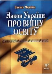 Закон України про вищу освіту - фото обкладинки книги