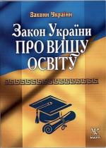 Книга Закон України про вищу освіту