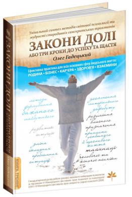 Закони Долі, або Три кроки до успіху та щастя - фото книги