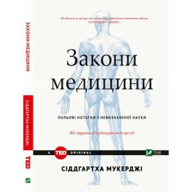 Закони медицини: нотатки на полях невизначеної науки - фото книги