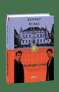 Заледенілий - фото книги