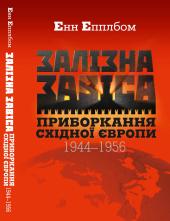 Залізна завіса. Приборкання Східної Європи. 1944–1956 - фото обкладинки книги