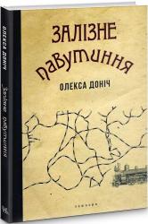 Залізне павутиння - фото обкладинки книги