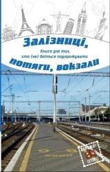 Залізниці, потяги, вокзали - фото обкладинки книги