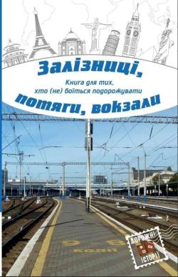 Залізниці, потяги, вокзали - фото книги
